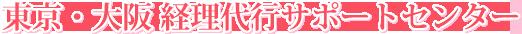 東京・大阪経理代行サポートセンター