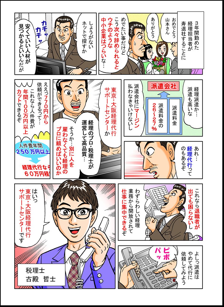 東京・大阪経理代行サポートセンター 経理のプロ・税理士が運営して高品質 人を雇わなくても経理のプロに頼めばいい
