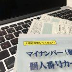 東京・大阪の経理代行|平成28年分 年末調整のポイント