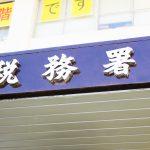 東京・大阪の経理代行|風俗業の経理④「ガールズバーボーイズバーの税務調査で指摘されやすいポイント」