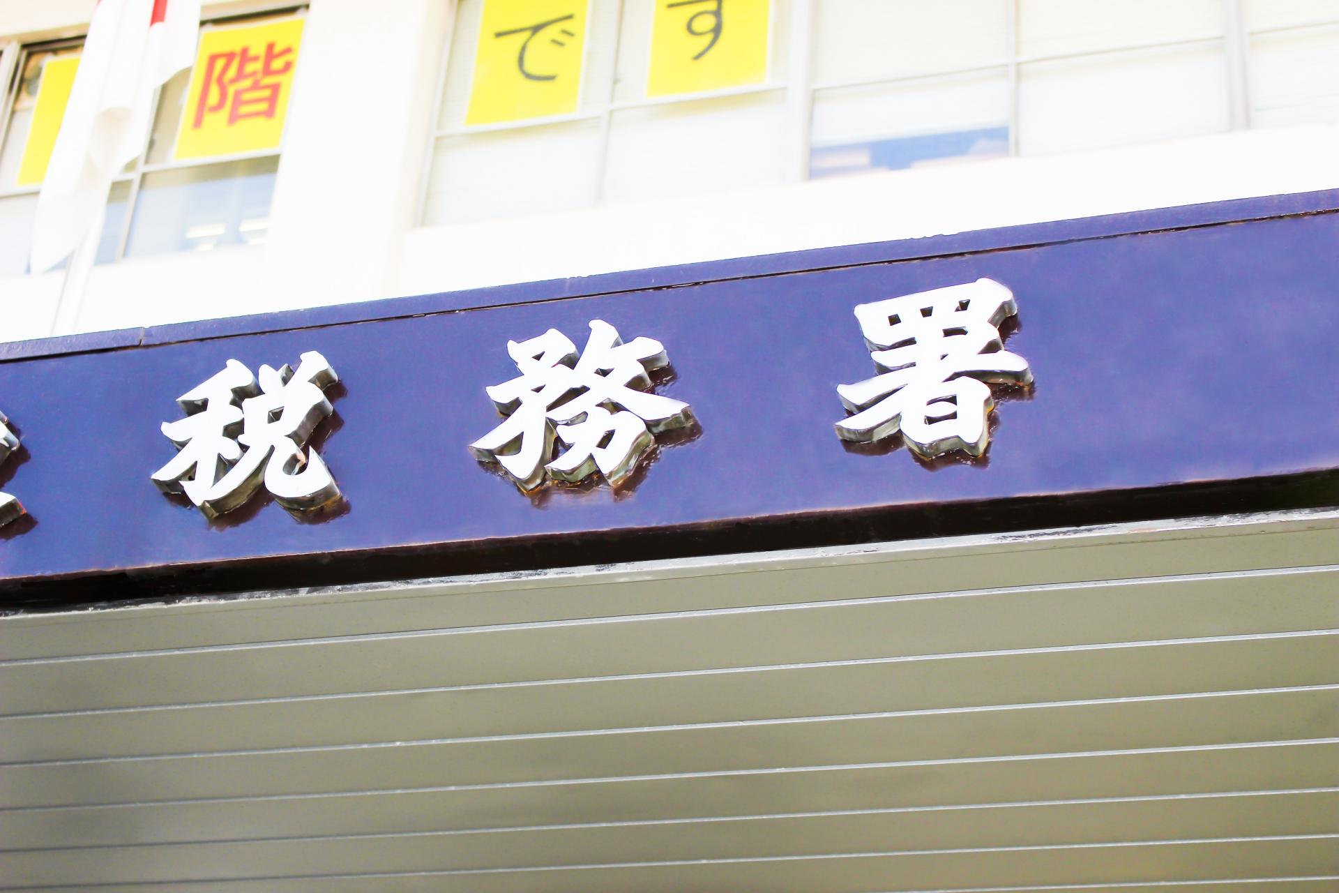 経理代行・記帳代行は東京・大阪経理代行