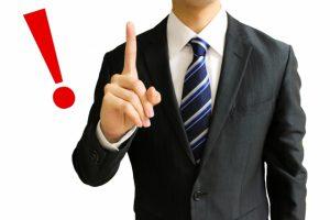 東京・大阪の経理代行|税務顧問・税理士を変更するのはいつが良いの?